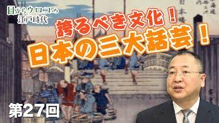 第27回 誇るべき文化!日本の三大話芸!