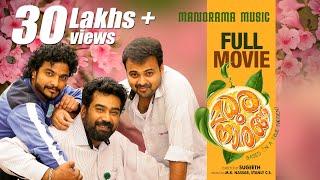 Madhura Naranga Full Length Malayalam Movie