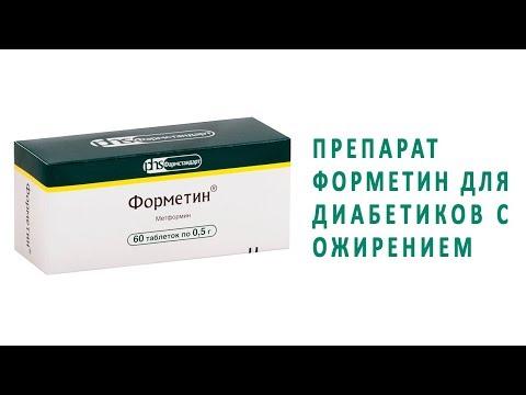 Препарат Форметин для диабетиков с ожирением