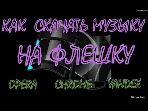 "Как скачать музыку на флешку ""ОПЕРА"""" ГУГЛ ХРОМ"""" ЯНДЕКС"""