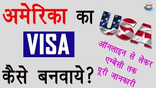 How to Apply for a US Visa by Holiday Planner
