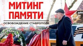 Митинг памяти | Освобождение Ставрополя | Жилой район Гармония