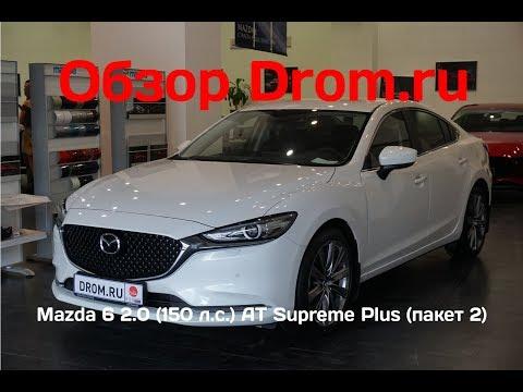 Mazda 6 2019 2.0 (150 л.с.) AT Supreme Plus (пакет 2) - видеообзор