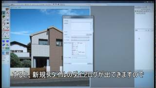 Piranesi6.1動画スタイルの作り方