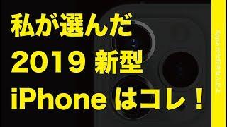 私がメイン機に選び予約した2019新型 iPhoneはコレ!iPhone 11 Pro スペースグレイ・選んだ理由や仕込んだアクセサリ