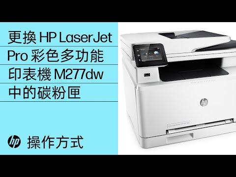 更換 HP LaserJet Pro 彩色多功能印表機 M277dw 中的碳粉匣