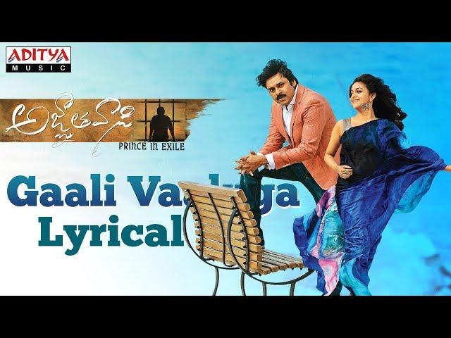 Gaali Vaaluga Audio Song Download | Agnyaathavaasi Movie Songs | Pawan Kalyan, Keerthy Suresh