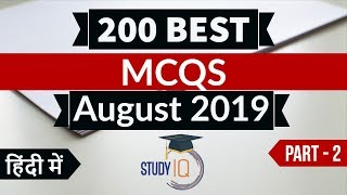 Best 200 AUGUST 2019 Current Affairs in HINDI Part 2 - Finest MCQ for all exams by Study IQ