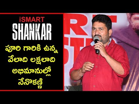Singer Kacharla Shyam at Ismart Shankar Success Meet