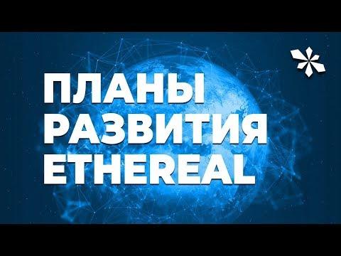 Планы развития EtheReal Global