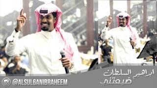 تحميل اغاني ابراهيم السلطان ضيعتني MP3