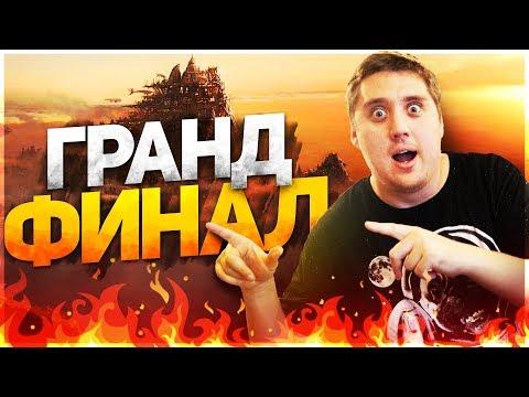 ФИНАЛЬНАЯ БИТВА ЗА 600.000 РУБЛЕЙ! ХРОНИКИ ХИЩНЫХ ГОРОДОВ! - PLAYERUNKNOWN'S BATTLEGROUNDS - PUBG (видео)