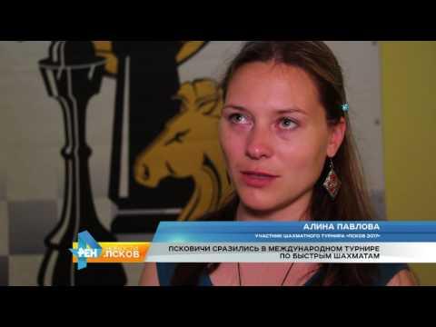 Новости Псков 26.06.2017 # Международный фестиваль шахмат