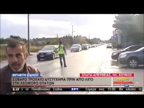 Τροχαίο δυστύχημα στη λεωφόρο Σπάτων στο ύψος της Παιανίας | 08/11/2019 | ΕΡΤ