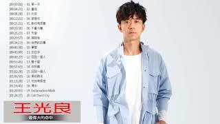 王光良 Guang Liang Greatest Hits |  王光良 有史以来最好的歌曲 2018