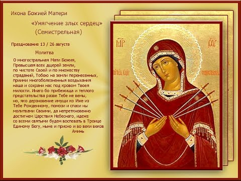 """Чудотворная икона Божией Матери """"Умягчение злых сердец"""" история обретения, тропарь и величание"""