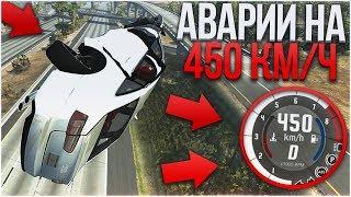 АВАРИИ НА 450 КМ/Ч! AUDI A6 С МЕГА-УСКОРЕНИЕМ! (BEAM NG DRIVE)