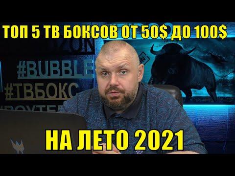 ТОП 5 ТВ БОКСОВ ОТ 50$ ДО 100$ ИЗ КИТАЯ НА ЛЕТО 2021 ПО ВЕРСИИ TECHNOZON