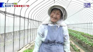 10月3日 びわ湖放送ニュース