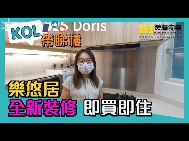 【代理Doris推介】 樂悠居高層15室