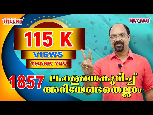 KERALA PSC | Assistant Grade | CPO | HISTORY OF INDIA-1857 REVOLT PART 1