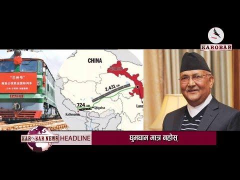 KAROBAR NEWS 2019-08-19 रेल लिन सरकारी टोली चीन जाँदै (भिडियोसहित)