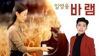🧡 임영웅 바램 🧡 미스터트롯 버전 피아노 커버 (원곡 노사연)