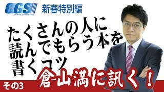 倉山満に訊く!#003 たくさんの人に読んでもらう本を書くコツはこれだ!