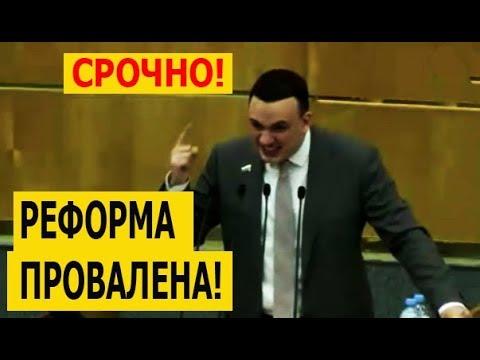 Реформа ПРОВАЛЕНА!  Люди выходят на митинги! 06.12.2018
