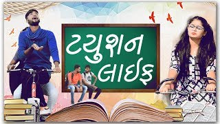 ટ્યુશન લાઇફ || Gujarati Comedy || Video By Akki Hemnani