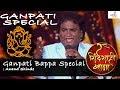 """Ganpati Bappa Special 2018"": Anand Shinde Performance, Shindeshahi Bana 2017  | Colors Marathi | HD"