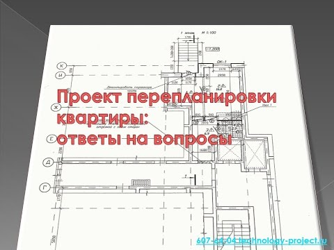 Проект квартиры для согласования перепланировки: ответы на часто задаваемые вопросы