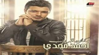 احمد مجدي وحياة ربنا 2012 من البوم مكان قريب