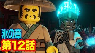 【レゴ ニンジャゴー 氷の章 アニメ】この私が、世界の支配者になるでましょ! 第12話