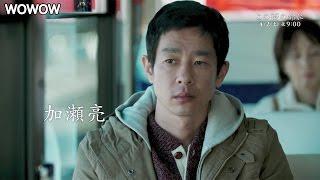 加瀬亮、殺処分の問題描くドラマに主演WOWOW「ドラマWこの街の命に」予告編#RyoKase#WOWOW