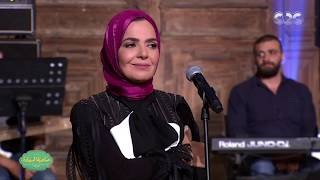 صاحبة السعادة | شاهد.. أغنية الحدود لفرقة الأصدقاء ودموع مني عبد الغني