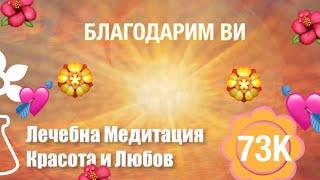 Лечебна медитация - Красота и Любов (ЯН) Привличане и създаване на съвършена връзка