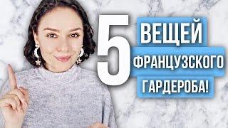 5 ВЕЩЕЙ ФРАНЦУЗСКОГО ГАРДЕРОБА!