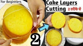 2 तरह से केक को लेयर्स में काटने का आसान तरीका|How to cut a cake into layers with thread & knife|