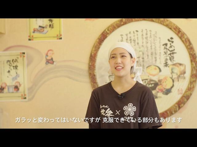 翔志らーめん世界@社員インタビュー水口さん