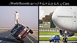 9 Most Crazy Car Records Of All Time Urdu | کارز پر بنائے جانے والے ورلڈ ریکارڈ | Haider Tv