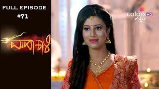 mahakali kannada serial episodes - मुफ्त ऑनलाइन