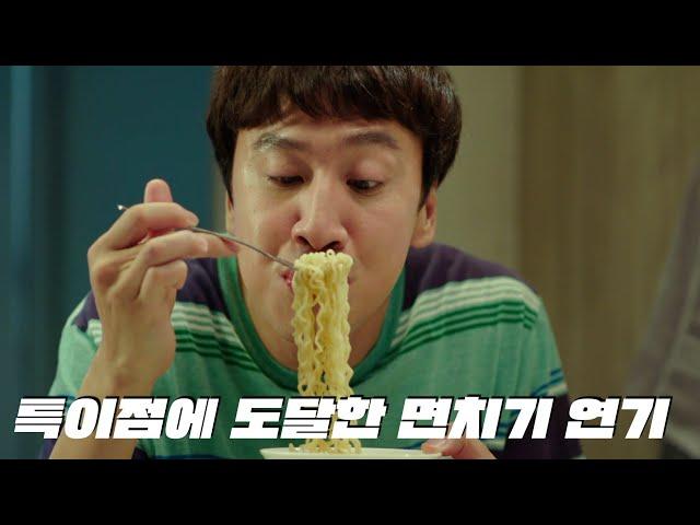 """Sức mạnh của """"Hoàng tử châu Á"""" Lee Kwang Soo: Cảnh ăn mì tôm chỉ 25 giây hút cả triệu view trong 3 ngày"""