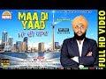 Maa Di Yaad (Full HD Video) | Bovy Khaira | Latest Punjabi Song | MMC Music Presents