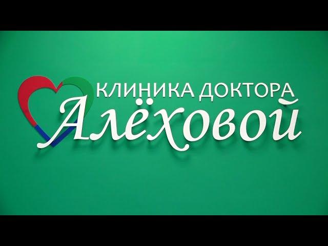 «Клиника доктора Алёховой»