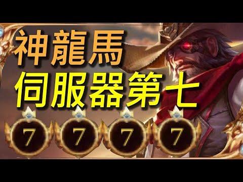 【傳說對決】遇到伺服器第7名神龍馬!跟第15名愛里對線!被SS殺的不要不要的但是很開心!