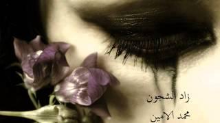 تحميل و مشاهدة زاد الشجون - محمد الأمين MP3