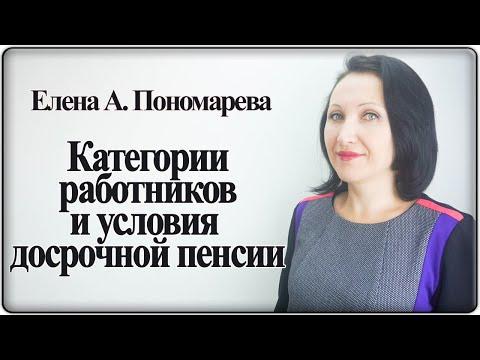 Категории работников и условия досрочной пенсии - Елена А. Пономарева