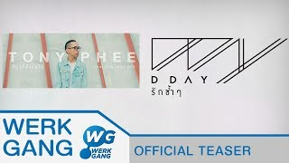 Teaser วินาทีที่เธอไป - TONY PHEE feat.KOB FLAT BOY & รักช้ำๆ - D DAY [Official]
