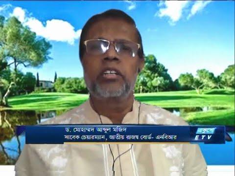 ড. মোহাম্মদ আব্দুল মজিদ-সাবেক চেয়ারম্যান, জাতীয় রাজস্ব বোর্ড, এনবিআর | ETV Business